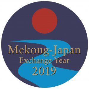 日メコン交流年2019ロゴマーク(カラー)