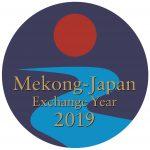 日メコン交流年2019ロゴ